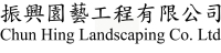 Chun Hing Landscaping Co.Ltd.